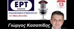 kasapidis-synenteyxi-ert-kozanis-13-ayg-2020-slider