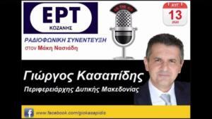 kasapidis-synenteyxi-ert-kozanis-13-ayg-2020